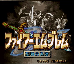 Seisen no Keifu Title Screen
